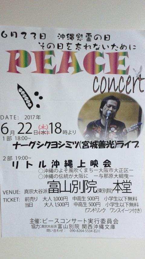622富山ピースコンサート