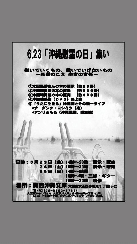 20170623関西沖縄文庫