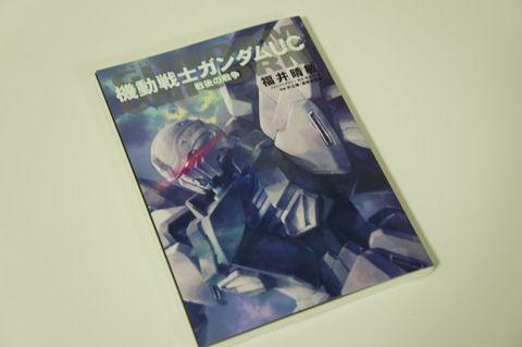 120408_GundamUC