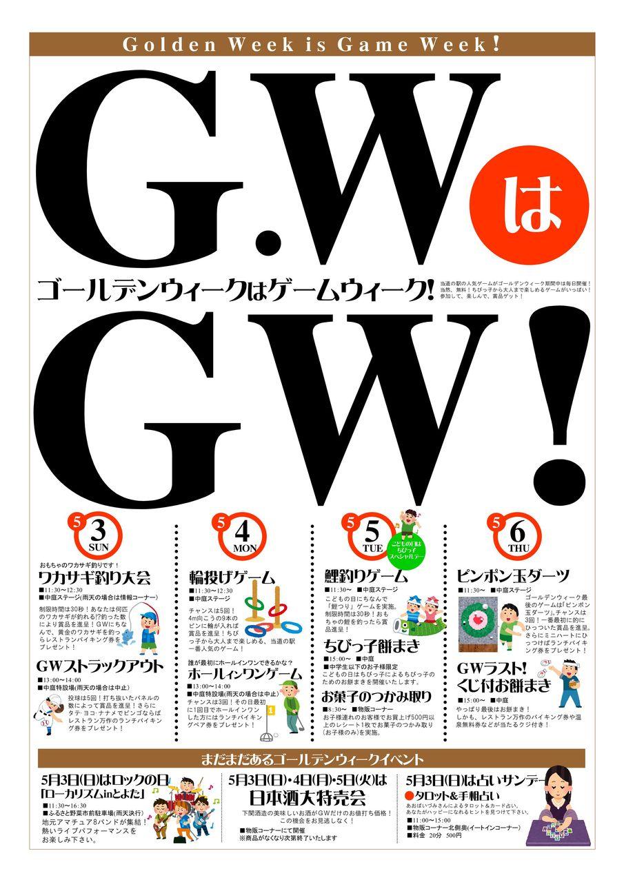 GWイベントポスター