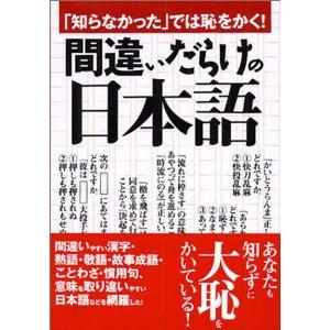 「知らなかった」では恥をかく!間違いだらけの日本語 (コスモ文庫)_メタンハイグレート