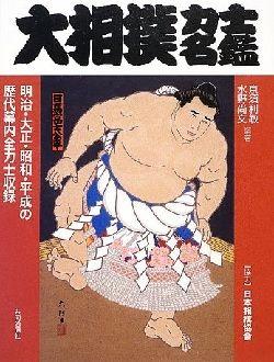 大相撲力士名鑑 平成25年版