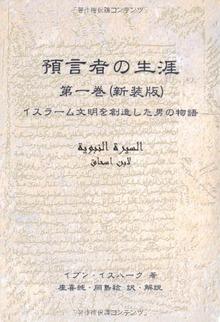 預言者の生涯 第一巻(新装版)