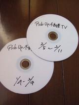 不動産王DVD