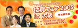 投資フェア大阪