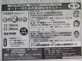 東京電力セミナー