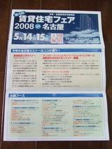 住宅フェア 名古屋