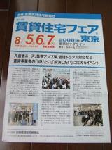 住宅フェア 東京 お知らせ