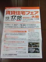 大阪住宅フェア