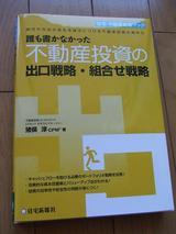 猪俣さん新刊