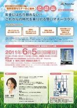 seminar_20110605