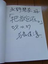 猪俣さん新刊2