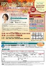 日本FP協会様-チラシ110906-2