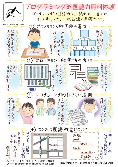 Hamada-Kotaro様 チラシ04-01_トンボ無__page-0001