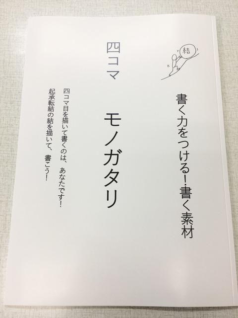 四コマテキスト写真