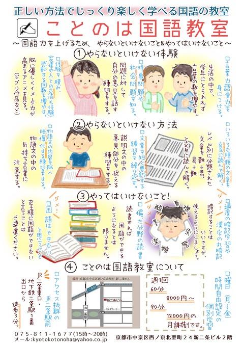 Hamada-Kotaro様 チラシ04-02_トンボ無__page-0001