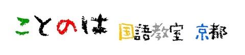 教室ロゴ-crop