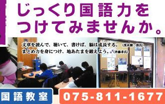 国語教室1