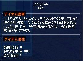 mabinogi_2017_03_22_027
