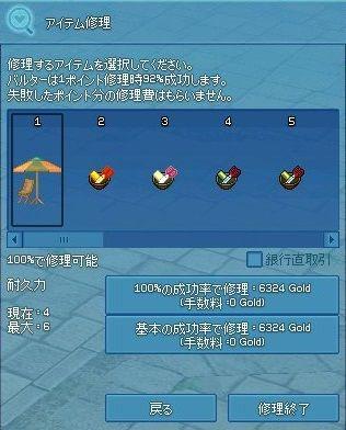 mabinogi_2017_11_17_001
