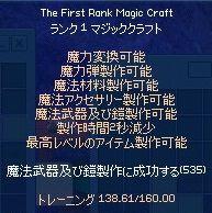 mabinogi_2017_05_15_002