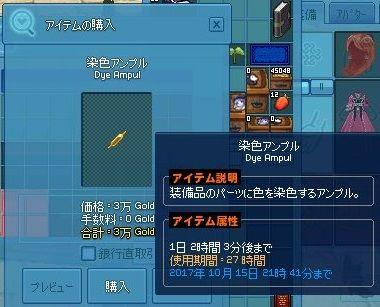 mabinogi_2017_10_14_035