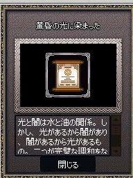 mabinogi_2017_10_04_003