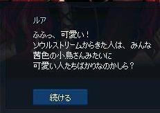 mabinogi_2017_10_08_025