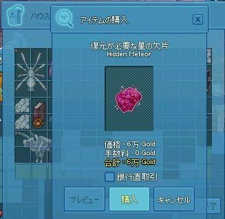 mabinogi_2017_03_04_007
