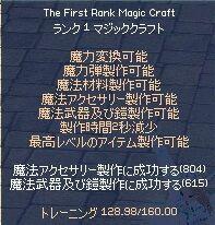 mabinogi_2017_04_10_023