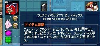 mabinogi_2017_09_25_034