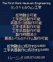 mabinogi_2017_04_18_001