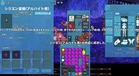 mabinogi_2017_04_10_007