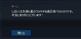 mabinogi_2017_11_19_002