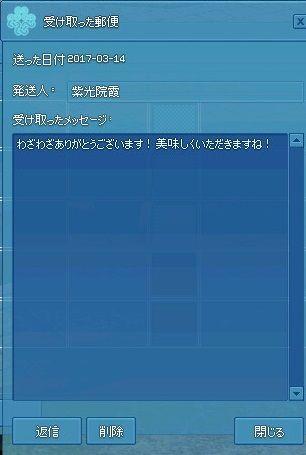 mabinogi_2017_03_15_005