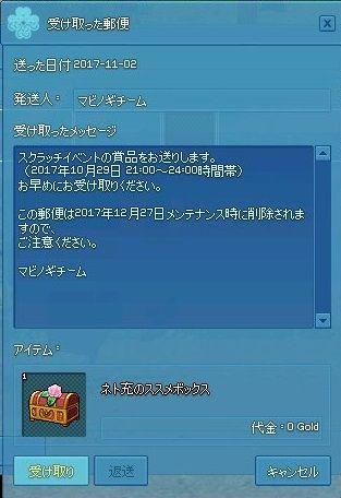 mabinogi_2017_11_03_001
