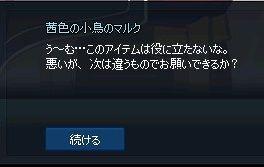 mabinogi_2017_05_05_010