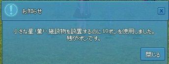 mabinogi_2016_10_17_008