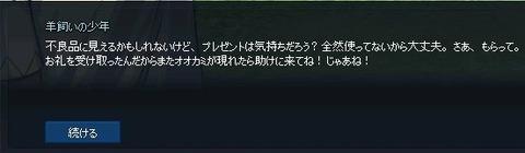 mabinogi_2017_06_16_003