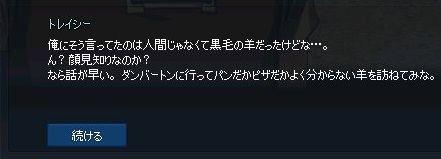 mabinogi_2017_09_28_027
