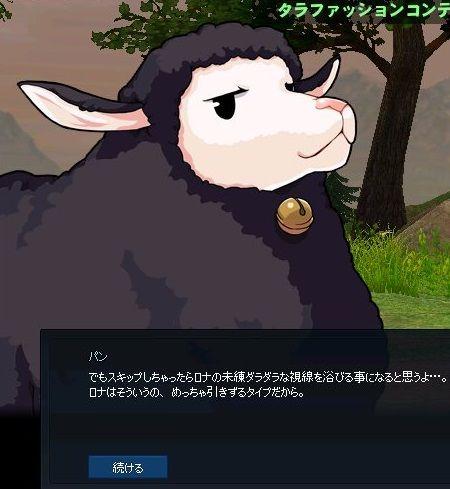 mabinogi_2017_09_27_014