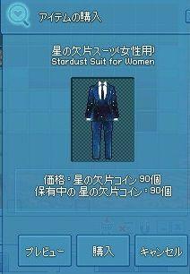 mabinogi_2017_03_11_015