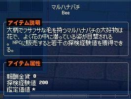 mabinogi_2017_03_22_023
