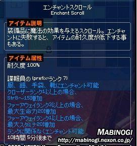 mabinogi_2016_08_03_008