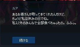 mabinogi_2017_10_08_046