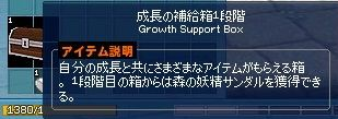 mabinogi_2017_04_19_001