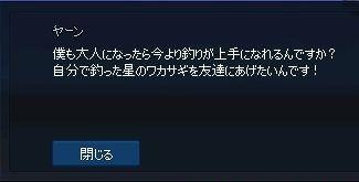 mabinogi_2017_11_27_001