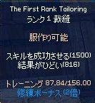 mabinogi_2017_11_08_006
