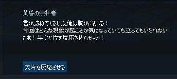mabinogi_2017_10_04_001