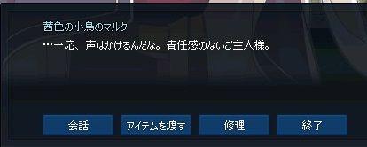 mabinogi_2017_05_05_002